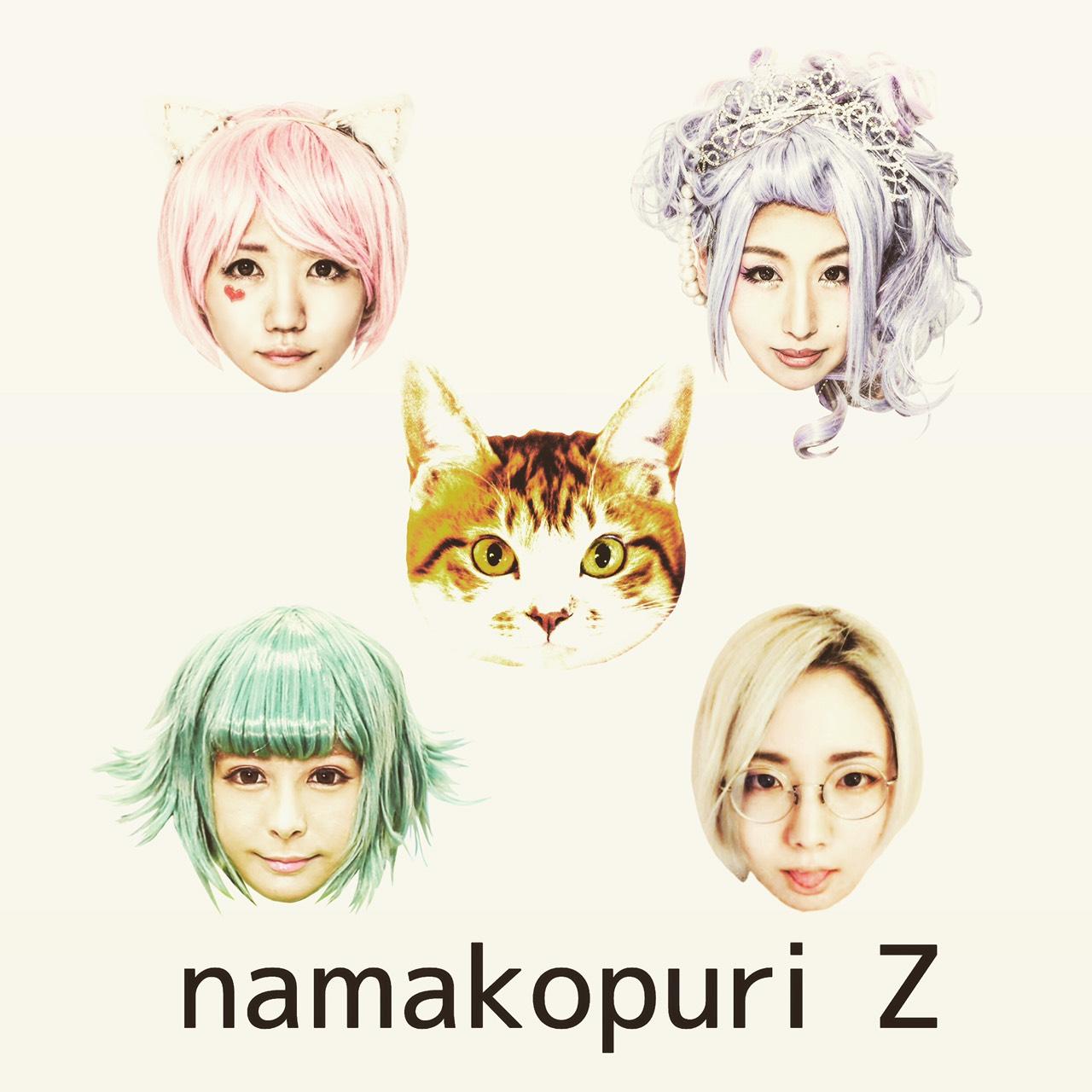 ナマコプリZ