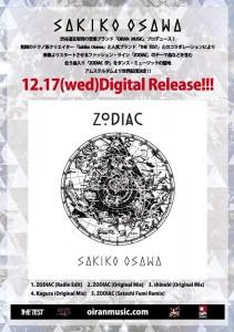 sakiko_zodiac2