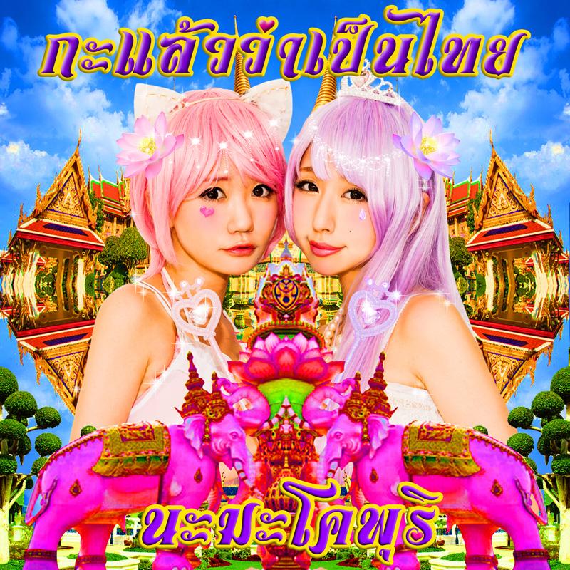namakopuri_thailand